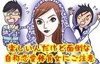 東京03も!付き合うと後で大変な「自称恋愛体質女子」の特徴