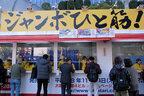 グリーンジャンボ 5億円が「福名」売り場からまたしても