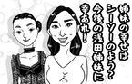 第16回「浅田舞に暗雲!? 浅田真央引退で心配される姉妹シーソーの呪縛」