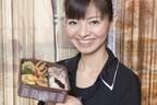 島根県出身・園山真希絵のおかずいっぱい「縁結び弁当」