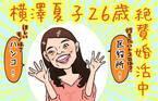 """横澤夏子も大号泣!""""焦って結婚に失敗する女""""の特徴とは?"""
