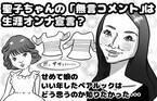 第19回「松田聖子の無言リアクションにみる神田沙也加への宣戦布告」