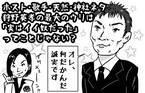 第22回「狩野英孝が活動再開…もう一度売れるために必要なこととは?」
