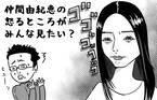 第23回「田中哲司の不倫報道で仲間由紀恵の妊活事情が探られる悲しさ」