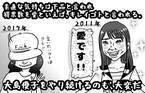 第25回「大島優子 批判呼んだOG発言にみるAKB48への一貫した姿勢」