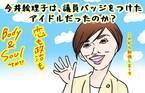 今井絵理子議員の反省の弁にみる「おバカさとジャイアン気質」