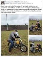 バイク泥棒が持ち主のメッセージで改心――詫び状を添えて返却