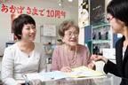 90歳が300人以上!「ポーラレディ」美肌の秘訣に密着