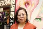 『ガラスの仮面』40周年 美内氏「結末絶対描きます」