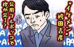 袴田吉彦の禊はもう完了?笑いに走った「不倫キャラ」の代償