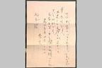 篠沢秀夫さん天国へ…ALS闘病支える妻に送っていた直筆手紙