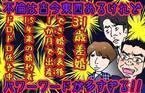 藤島康介の15年不倫から考える男が陥りがちな2つの思い込み