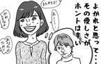 第42回「彼の浮気を様子見した山崎夕貴アナに待つ将来的リスクとは?」