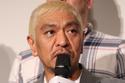 松本人志、紅白司会ウッチャンに驚き「これは予想外」
