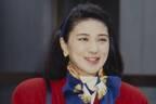 雅子さまがお召しのスカーフに込めていた「愛の言葉」とは?
