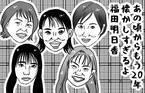 第47回「元モー娘。福田明日香 復帰成功のため克服すべき2つのこと」