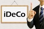 加入者約100万人、確定拠出年金「iDeCo」が持つ2つのメリット
