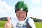 """出川哲朗が夢を語る「還暦まで""""充電させてもらいます""""」"""