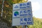 """浜松市を日本一の""""長寿都市""""に、「やらまいか精神」のススメ"""