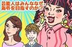渡辺直美も渡米!なぜ今、芸能人はこぞって海外留学するのか