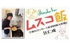 いか墨とえび味噌のパスタ(辻仁成「ムスコ飯」第189飯レシピ)