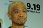 松本人志「死んだら負け」ご当地アイドル自殺での持論が波紋