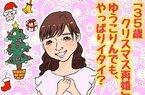 小倉優子がクリスマス再婚!記念日大事すぎな女が危険な理由