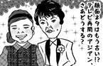 第48回「アジアン隅田 婚活諦めた? 2年8カ月ぶり復帰に残る疑問とは」