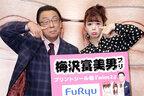 藤田ニコル絶賛!「梅沢富美男プリ」が女子高生の間で話題