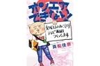 """現役テレビ局ADの""""ハードな日常""""を描いた笑える漫画"""