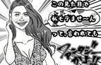 第51回「橋本マナミの脱・愛人キャラ路線を絶対にオススメしない理由」