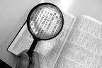 「日本一クレームがくる辞書」『広辞苑』改訂担当者の苦難