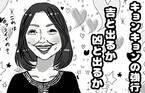 """第53回「小泉今日子の不倫関係発表で考える""""夫婦問題のとらえ方""""」"""