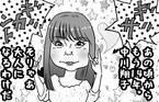 第55回「中川翔子『ウチくる!?』3月終了で考えるオタク女子の転換期」