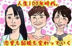 浅野ゆう子も…芸能界にも訪れる「人生100年」時代の結婚観