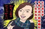 不倫体質って何?高橋由美子の不倫にみる繰り返す女性の傾向