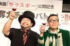 山田ルイ53世の一発屋ルポが作品賞…なぜ共感集めたのか?