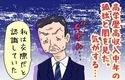 新潟県知事のパパ活問題にみるエリート中年がしがちな勘違い