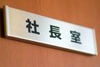 滝沢秀明が社長に就任!20年前本誌に語っていた夢を有言実行