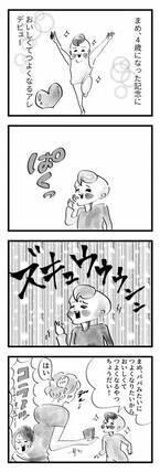 """おやつをねだるまめのウラに""""チャラ男""""の影『まめ日和』第150回"""