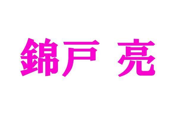 錦戸亮 今夏関ジャニ脱退を後押しした「岡田准一の俳優魂」