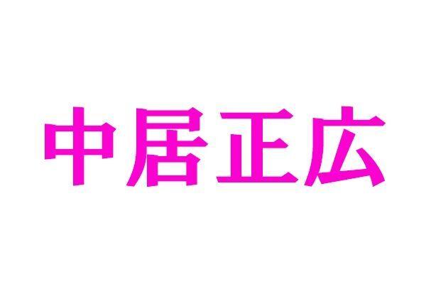 """中居正広 初のバレンタインチョコ""""0個""""に衝撃「おしまいだ」"""
