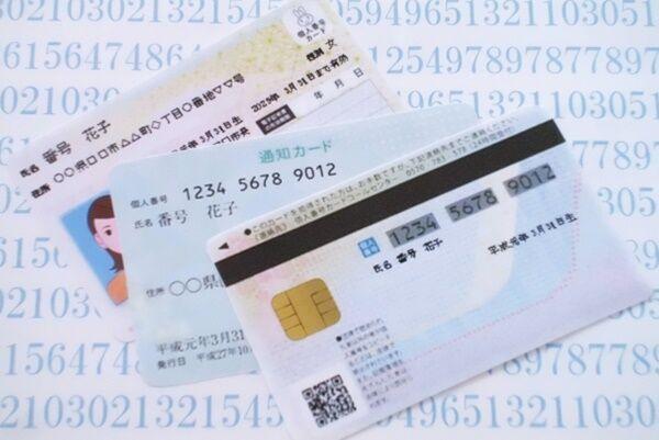 交付率わずか12%、マイナンバーカードで筒抜けになる個人情報