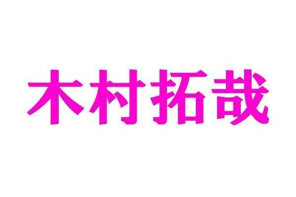 木村拓哉にかけた岡本健一の言葉が話題「好きなこと全部やれ」