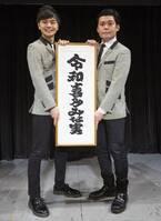 西日本一ダサい名前、プリマ旦那が「令和喜多みな実」に改名!
