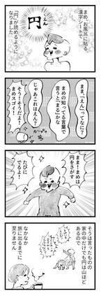 ママの心を打った、漢字ブームのまめの一言『まめ日和』第155回