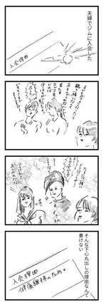 """ママがジム入会を決めた""""下心""""丸出しの理由『まめ日和』第158回"""