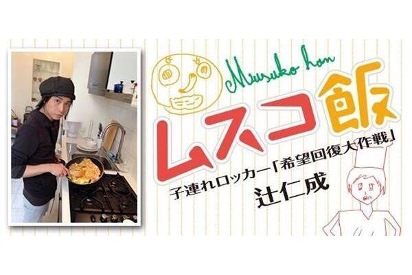 クルミのクッキー(辻仁成「ムスコ飯」第217飯レシピ)