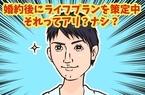 小室圭さんの留学はアリなのか 婚約後の自分探し問題を考える
