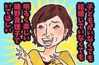磯野貴理子離婚に女性がザワく理由 子を産めないとダメなのか